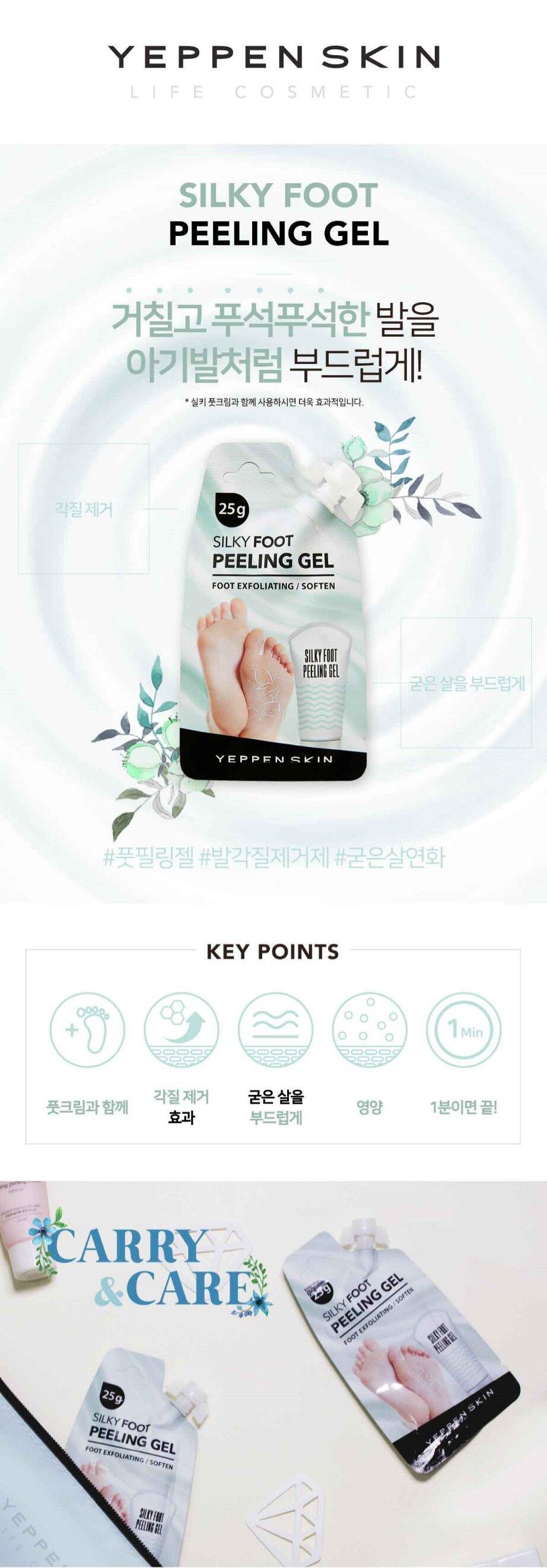 foot peeling gel